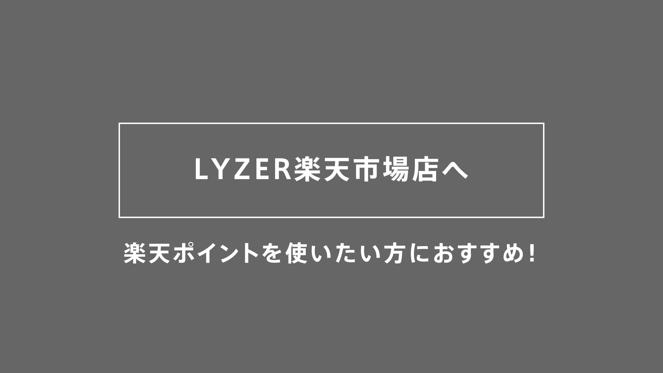 LYZER公式通販 楽天市場店
