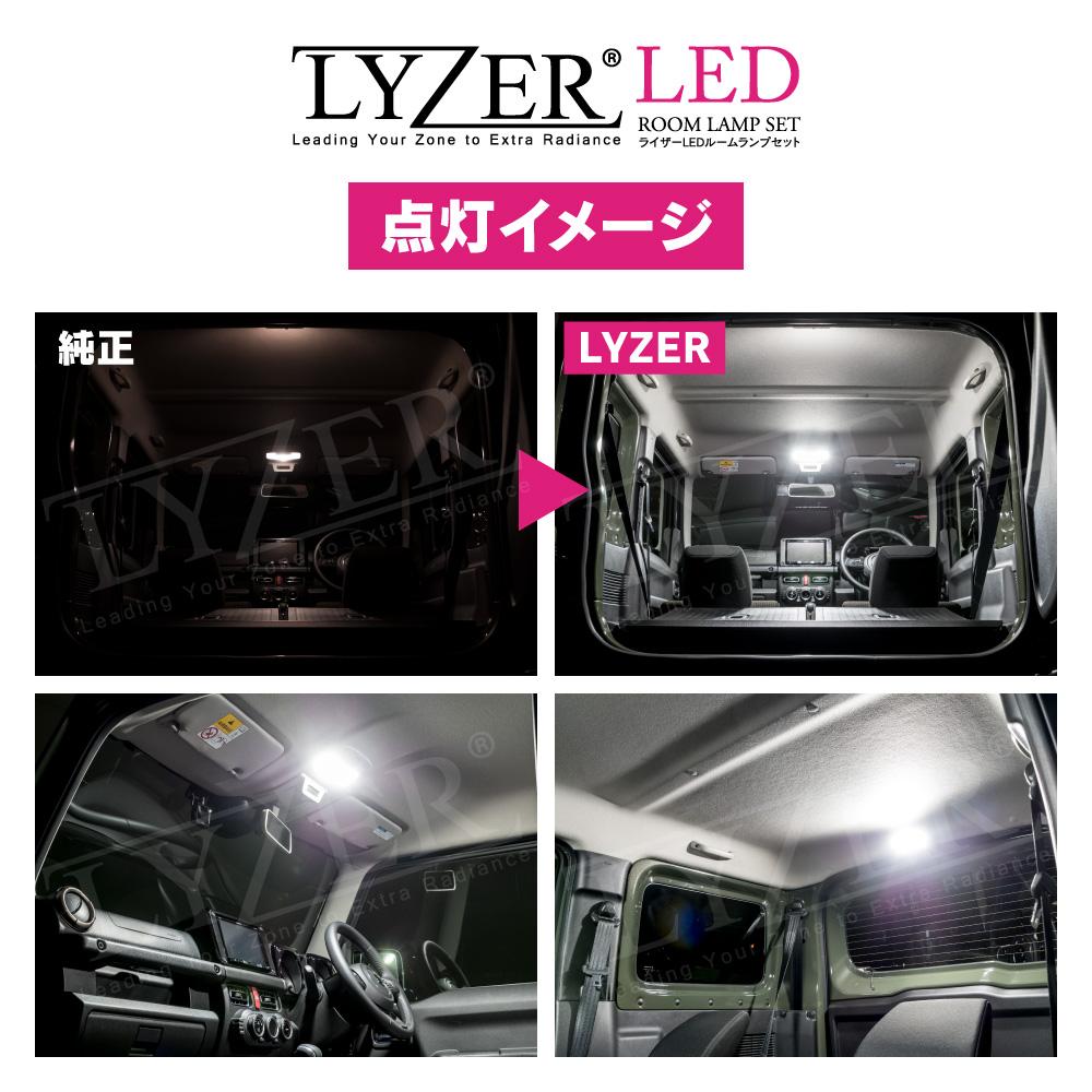 新型ジムニー/ジムニーシエラ専用 LYZER LEDルームランプ 販売開始